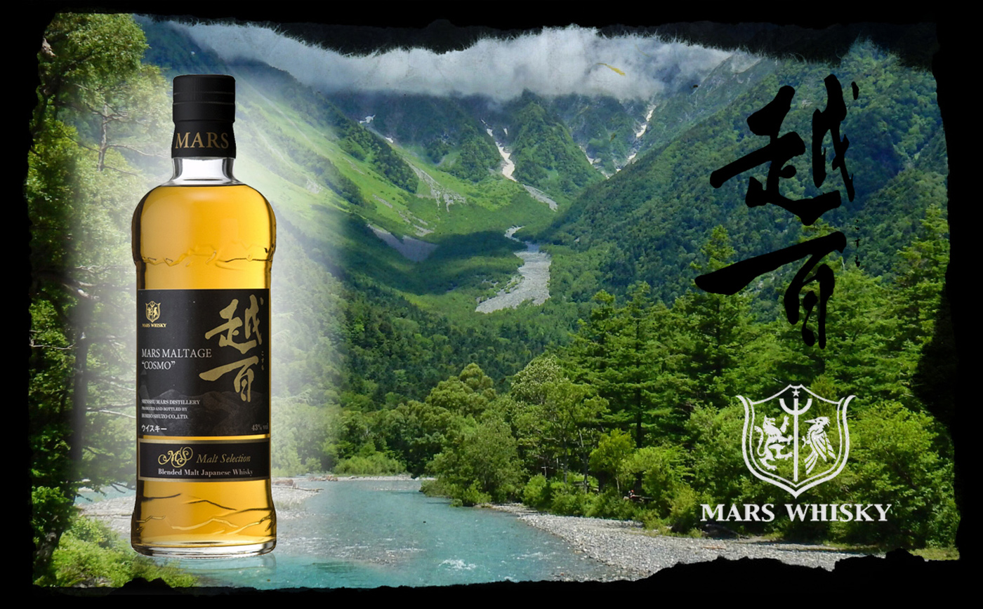 "Mars Maltage ""Cosmo"" whisky uit Japan"